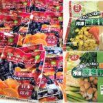 小売り用 国産冷凍フルーツ、国産冷凍野菜の販売開始