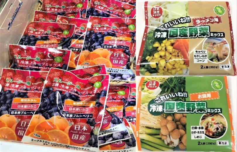 小売り 国産冷凍フルーツミックス、国産冷凍野菜ミックス