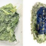 冷凍ケール(徳島産)有機肥料を使用  新発売
