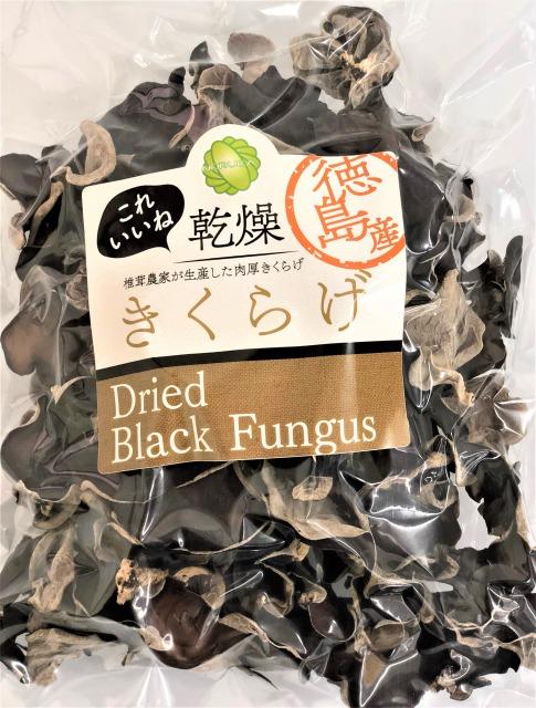 国産 乾燥きくらげ、徳島産 乾燥きくらげ 業務用 乾燥きくらげ 国産 白きくらげ 乾燥椎茸、椎茸パウダー、木耳パウダー