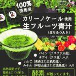 冷凍フルーツ青汁 生フルーツ青汁(徳島産ケール使用)の新発売