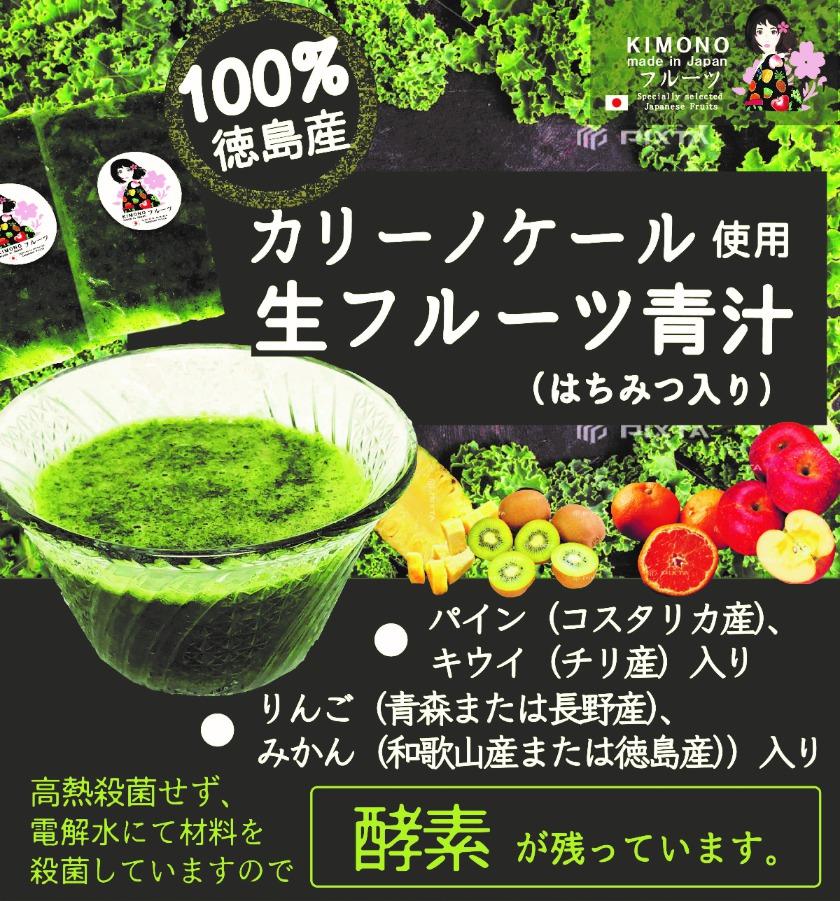 冷凍フルーツ青汁 生フルーツ青汁(徳島産ケール使用)ならNORUCA.com
